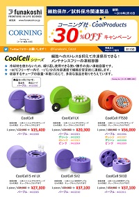 CoolProducts30%OFFキャンペーン