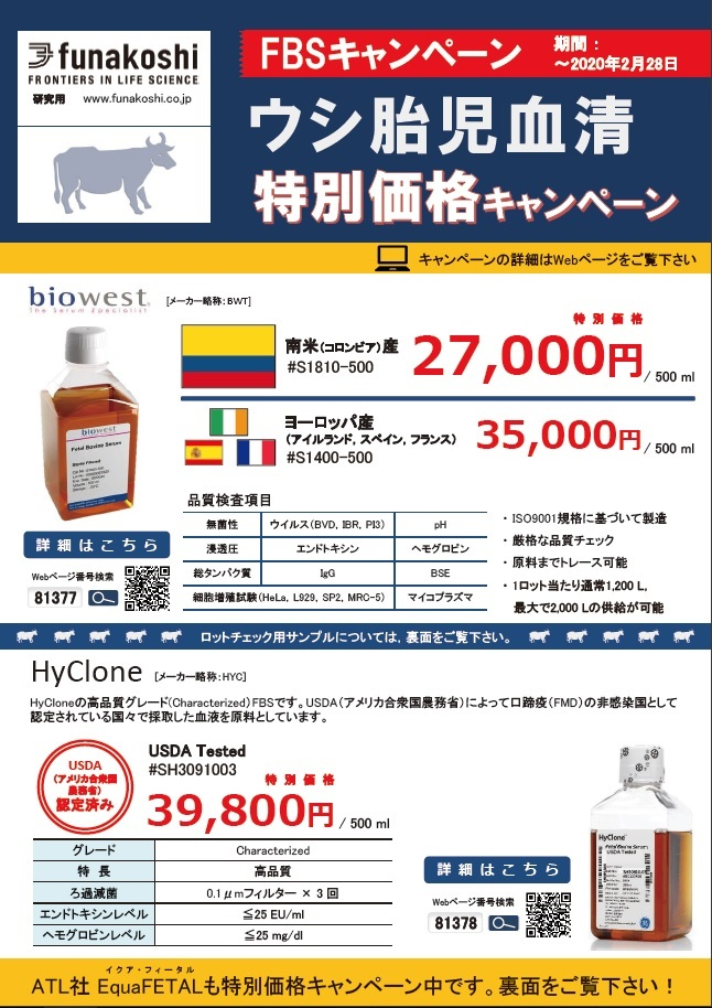 [HYC]USDA認定済みFBS特別価格キャンペーン[~2020/02/28]
