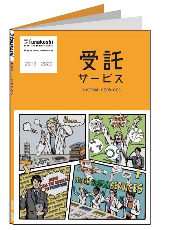 受託サービスカタログ2019-2020