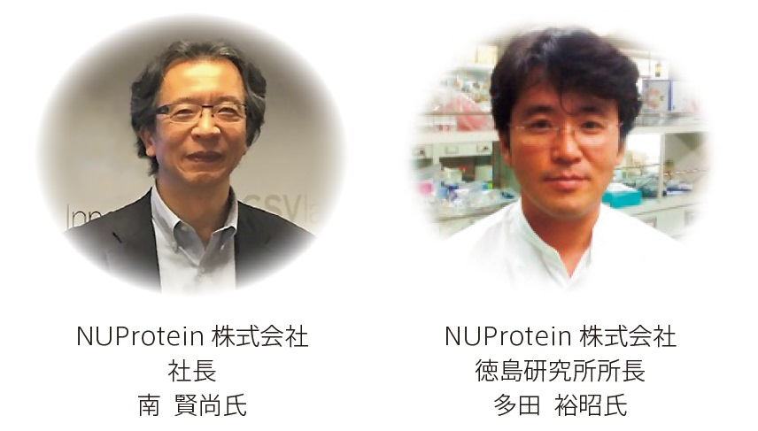 NUProtein 株式会社の紹介